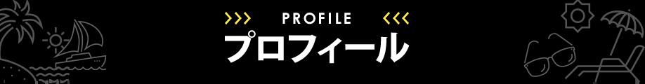 大原奥様のプロフィールページ